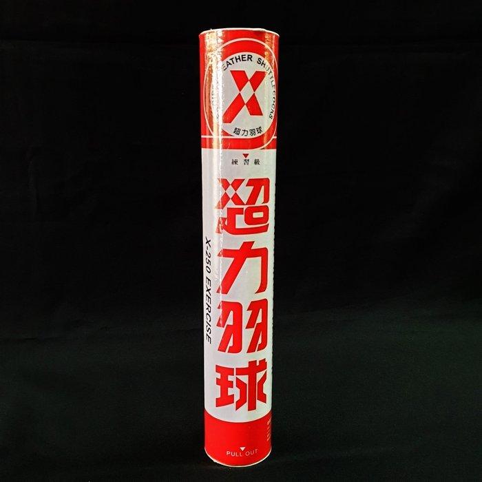超力羽球X-250 EXTHREE 金超力 羽球 羽毛球 亮禹體育PEAK台灣經銷商