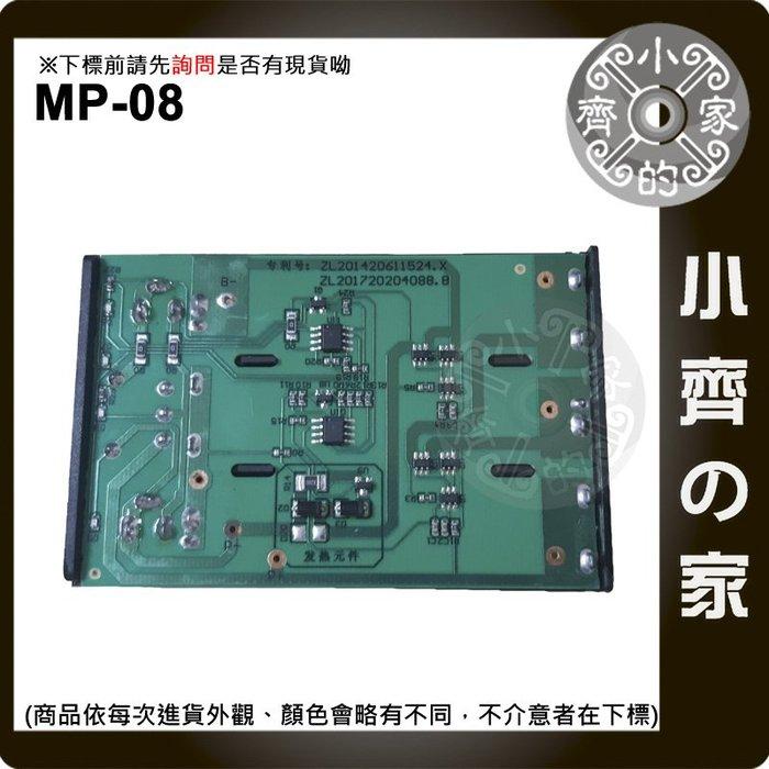 MP-08 18650電池 12V 行動電源 適用 露營燈 LED 燈條 監控設備 分享器 路由器 監視器 小齊的家