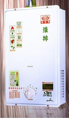 【嘉家廚具】理想牌LH-8511☆13L☆機械型熱水器☆強制排氣☆瓦斯熱水器☆台北市、新北市免運費☆