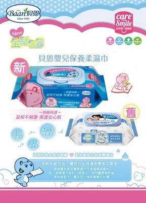 唯可媽媽╭☆貝恩嬰兒保養柔濕巾EDI無香料厚型80抽一包(超取限9包)