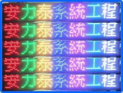 安力泰LED字幕機 廣告招牌 全戶外 長153.6cm 高25.6cm (紅藍綠=七彩) /LED跑馬燈