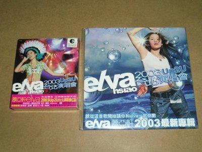 蕭亞軒-2003 Up2u台北演唱會2CD(再版)+預購禮(我就是我單曲)-重唱周杰倫.張惠妹.李玟經典-全新未拆