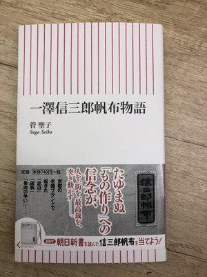 一澤信三郎親筆簽名書-一澤信三郎帆布物語