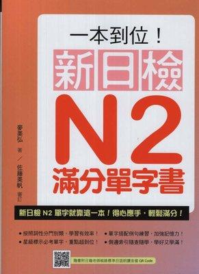 Blue書屋|新書/一本到位!新日檢N2滿分單字書(附QR Code)/瑞蘭/麥美弘/滿五本免運費