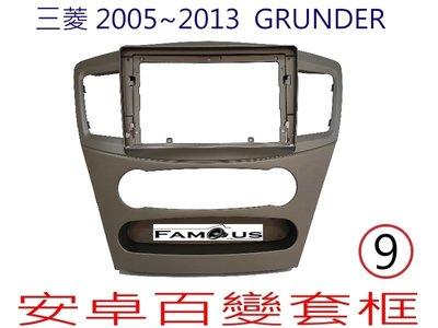 全新 安卓框- MITSUBISHI 三菱 2005年~2013年 Grunder  9吋  安卓面板 百變套框