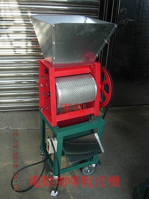 電動咖啡豆脫皮機 /新鮮咖啡豆去皮機設備