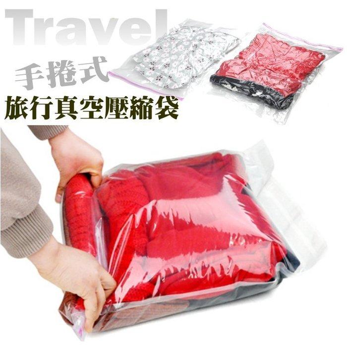特大手捲壓縮袋 2個45元50x70cm超低價 旅行 真空袋 免抽氣筒 手捲收納袋 出國打包收納 防爆特厚型