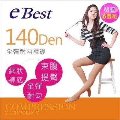 【e`Best 貝絲特彈性襪】140丹耐勾褲襪(全彈)-6雙組