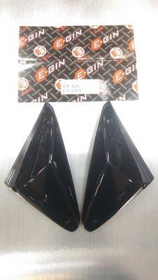 E-GIN部品 PGO 彪虎 前方向燈殼 前方向燈 黑色