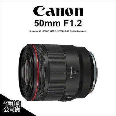 【薪創台中】Canon 佳能 RF 50mm F1.2L USM 定焦鏡 防塵防滴 公司貨 三年保9/30
