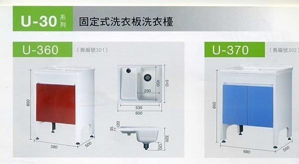 水洗图片700*700_※~小婷精品衛浴~※台灣製造 防水!新型 L-700~ 實心人造石洗衣 ...