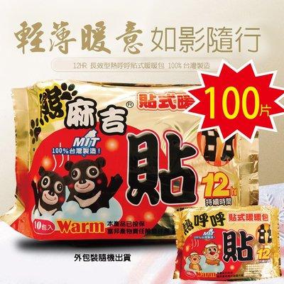 金德恩 台灣製造  十包組 12HR 長效型貼式暖暖包 10片/包 (暖宮/保暖/寒流/熱敷/發熱/暖手)