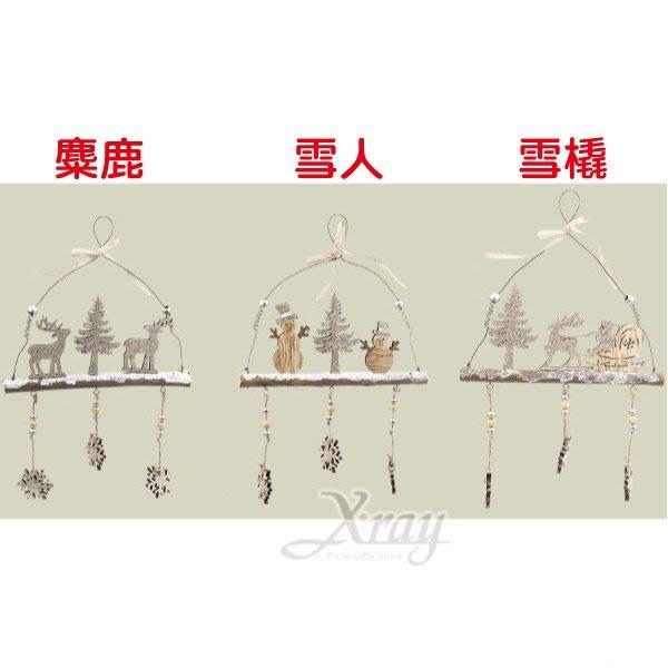 節慶王【X073201】27*20CM木製掛飾(麋鹿/雪人/雪橇),聖誕節/掛飾/聖誕木製品/佈置/裝飾/擺飾/道具/交