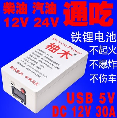 台灣總代理 鋰鐵電池 汽車救援 電霸  露營