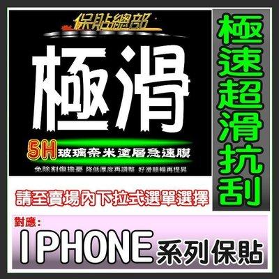 保貼總部 ***高透視(極滑)潑水膜***玻璃奈米塗層螢幕保護貼,IPHONE專用型,一片抵數片,日本原膜