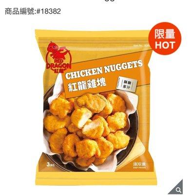 (共2袋)紅龍冷凍雞塊 3公斤 X 2入 請先問現貨~【COSTCO 好市多線上代購】