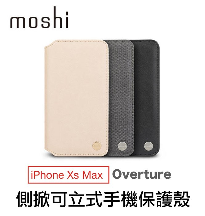 Moshi Overture for iPhone XS Max 側開卡夾型保護套