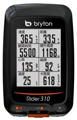 bryton 310/ 330 530 螢幕保護貼  高清貼 4H螢幕貼 新北市