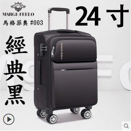【上品居家生活】24寸 馬格菲奧 魅力黑 擴展升級型 加固防水耐磨 登機箱/行李箱/拉桿箱/拉杆箱/旅行箱 #003