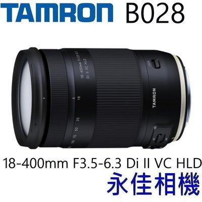 永佳相機_TAMRON 18-400mm F3.5-6.3 DiII VC B028【公司貨】CANON NIKON 1