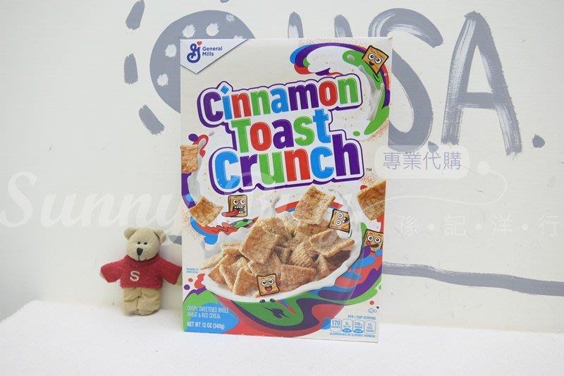 【Sunny Buy】◎現貨◎ Cinnamon Toast Crunch 肉桂吐司 早餐麥片 340g