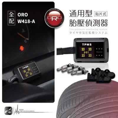 T6r【ORO W418-A】通用型胎壓偵測器 台灣製 無線胎壓監測 胎壓 胎溫 (貼片式)