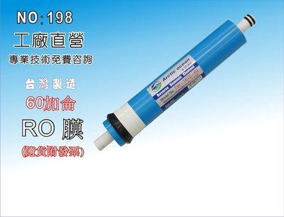 【龍門淨水】台製 60G 逆滲透RO膜 淨水器 濾水器 過濾器 RO純水機 濾心(貨號198)