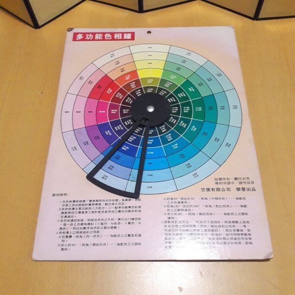 COLOR WHEEL 多功能色相鐘 圓形色環 色環圖 大色輪 配色專用色相環 - 4066