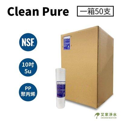-艾家淨水-【一箱】NSF UKLAS雙認證Clean Pure10吋5微米 5u 一箱價1080元