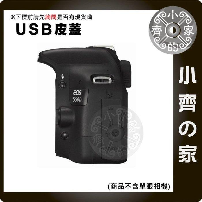 副廠 Canon 550D 600D 5D2 5D3 單眼 機身 快門線孔 USB接口 HDMI接口 防塵蓋 保護蓋 小