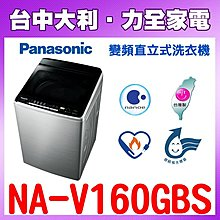 【台中大利】Panasonic國際 洗衣機 變頻16KG【NA-V160GBS】來電享優惠