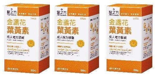 台塑生醫《醫之方》成人金盞花葉黃素複方膠囊(60粒/盒)/盒 福利品  免運