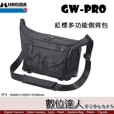 【數位達人】HAKUBA GW-PRO 紅標多功能側背包 / 相機包 側背 斜背