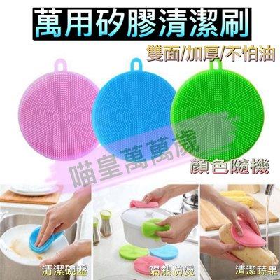 萬用清潔刷 食品級矽膠洗碗刷 多功能廚房清潔刷  矽膠果蔬清洗刷 雙面刷(顏色隨機出貨)