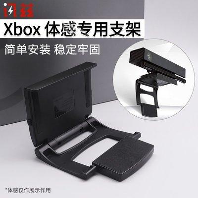 正品訊茲微軟Xbox kinect2.0體感器支架Xbox one攝像頭配件電視機頂部onex多用支撐架Xbox one s/x游戲機體感夾子