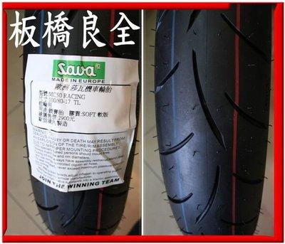 板橋良全 莎瓦 SAWA MC50 RACING 100/80-17 競賽胎 完工價2900元 含氮氣平衡 野狼.愛將 KTR 酷龍