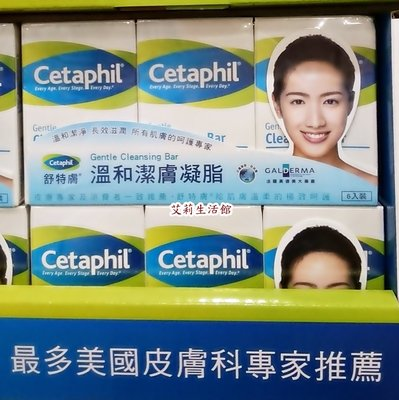 【艾莉生活館】COSTCO CETAPHIL舒特膚 溫和潔膚凝脂乳127公克 × 9入《㊣附發票》