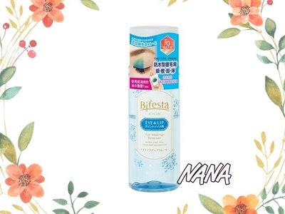 ♡NANA♡Bifesta 碧菲絲特 溫和即淨眼唇卸妝液(擦拭型局部卸妝液) 145ML