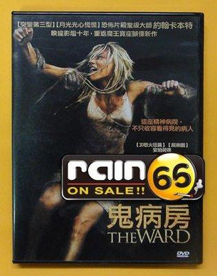 ⊕Rain65⊕正版DVD【鬼病房】-突變第三型導演*水行俠-安柏赫德(直購價)