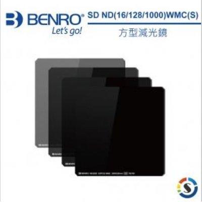 【華揚數位】☆全新 BENRO 百諾 方形減光鏡 SD ND (16/128/1000) 75X75mm
