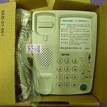 國洋TENTEL K-311商用電話.K 311免持聽筒耳機型話機重撥型.K311可當單機用,可配合交換機