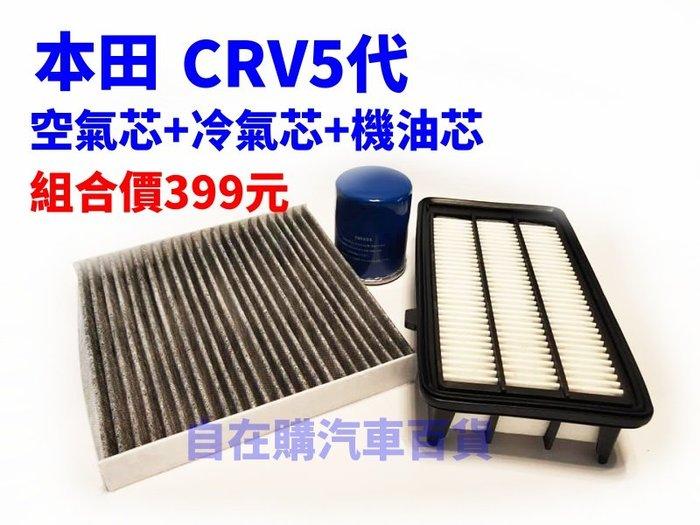 自在購 本田 CRV5代 引擎空濾 手套箱冷氣棉 機油濾芯 3樣超划算組合價399元 冷氣芯+機油芯+空氣芯