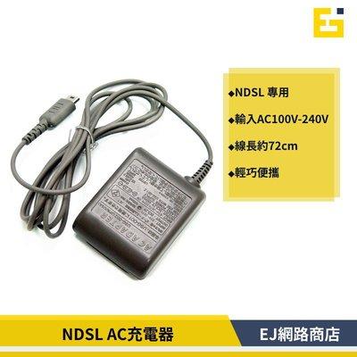 NDSL AC 充電器 NDS Lite 主機 充電 變壓器 AC 電源 充電器 100V-240V 掌上型遊戲機