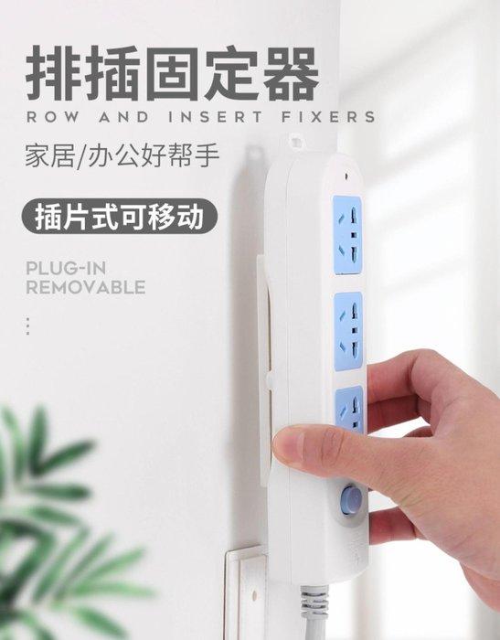 新品貼壁掛式強力排插固定器 家用免打孔插線板插座牆上無痕貼牆 遙控器掛壁貼無痕壁貼