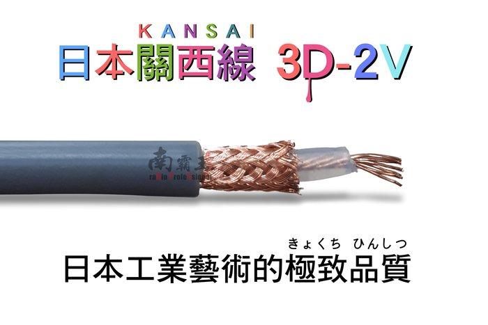 南霸王 日本進口製造關西3D-2V 1M訊號線 低耗損50歐姆