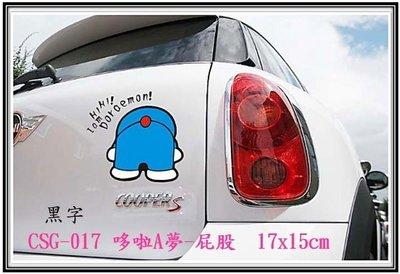[嗶嗶嗶] 哆啦A夢 - 屁股+英文字 小叮噹 機器貓 汽車機車貼紙 遮刮痕貼 卡通貼紙 車身裝飾貼 行李箱貼 現貨