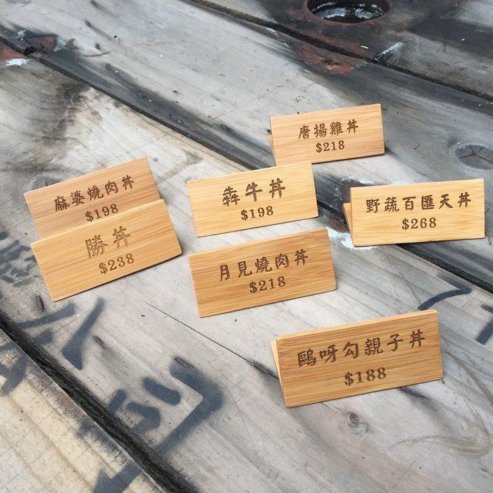 竹藝坊-竹製立牌。L型立牌。木片。食品分類名牌。桌牌!!