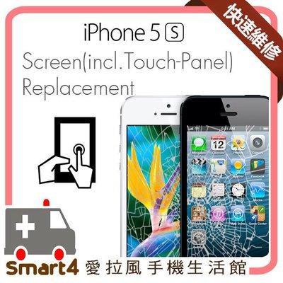 【愛拉風】台中iPhone維修 30分鐘快速維修 iPhone5s 換螢幕 玻璃破裂 ptt推薦店家 更換液晶模組總成