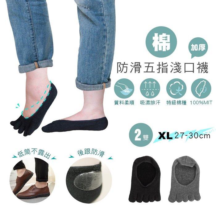 299免運 / 台灣製 / 加厚隱形加大五指襪-2雙組 / 大尺碼 / 短襪 / 襪子【FAV】【715】