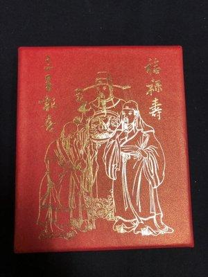 中央造幣廠 三星報喜 福祿壽紀念幣 (水晶座) 原裝原盒 純銀幣